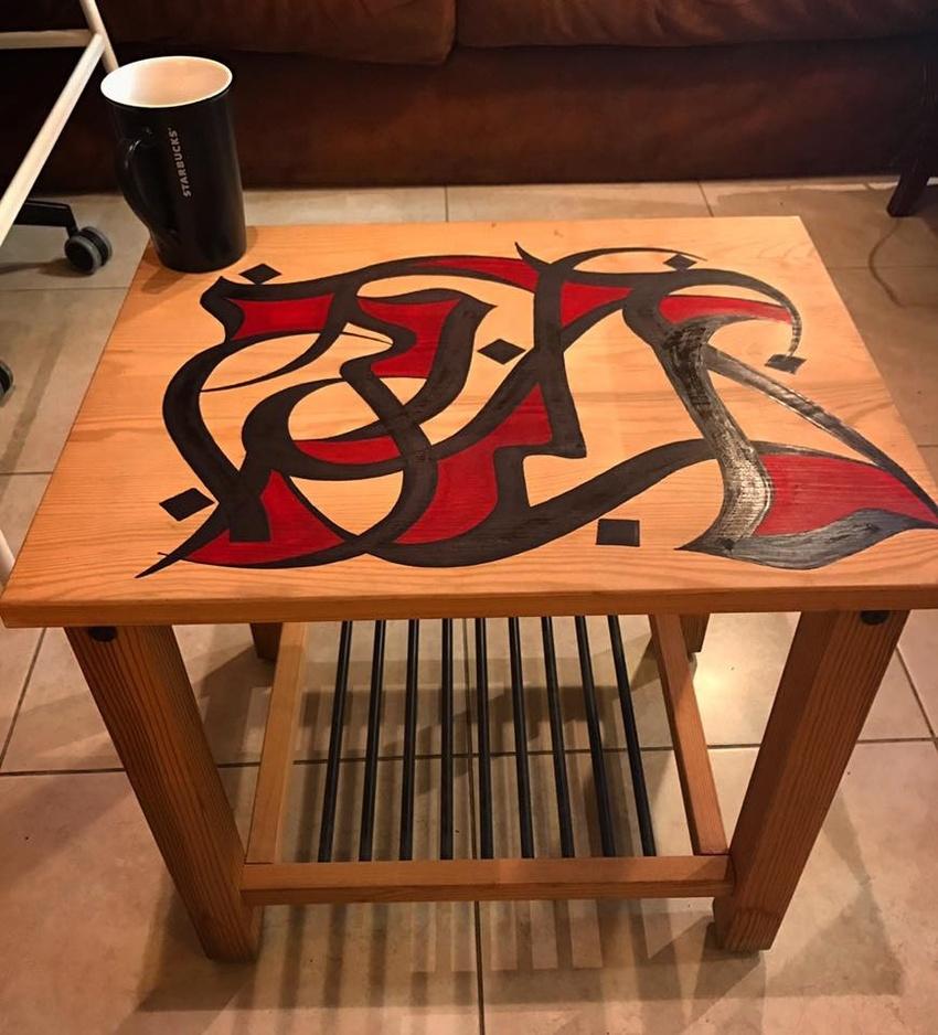 Arabic Calligraphy Coffee Table