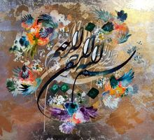 In His Name, Calligraphy, Abstract, Handwriting, Acrylic, Miniature , By Alireza Behdani